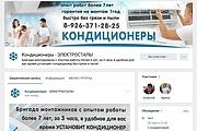 Оформлю группу ВК - обложка, баннер, аватар, установка 148 - kwork.ru