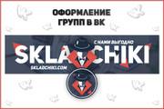 Оформление группы ВКонтакте, Обложка + Аватар 26 - kwork.ru