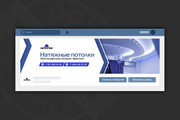 Сделаю оформление Вконтакте для группы 174 - kwork.ru