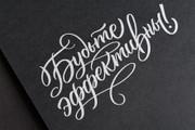 Надписи в стилях каллиграфия, леттеринг, типографика 20 - kwork.ru