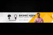 Оформлю красиво обложку для Вашего канала на YouTube 39 - kwork.ru