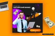 Креативы, баннеры для рекламы FB, insta, VK, OK, google, yandex 118 - kwork.ru