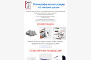Верстка адаптивного HTML письма для e-mail рассылок 41 - kwork.ru