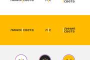 Ваш новый логотип. Неограниченные правки. Исходники в подарок 269 - kwork.ru
