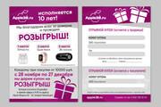 Разработаю дизайн листовки, флаера 136 - kwork.ru