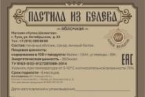 Создам дизайн простой коробки, упаковки 131 - kwork.ru