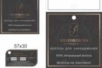 Создам дизайн простой коробки, упаковки 140 - kwork.ru