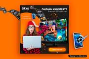 Креативы, баннеры для рекламы FB, insta, VK, OK, google, yandex 124 - kwork.ru