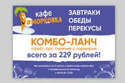 Разработаю дизайн листовки, флаера 157 - kwork.ru