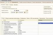 Напишу обработку или отчет 1C 73 - kwork.ru