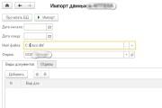 Напишу обработку или отчет 1C 72 - kwork.ru