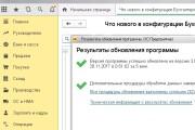 Напишу обработку или отчет 1C 68 - kwork.ru