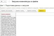 Напишу обработку или отчет 1C 64 - kwork.ru