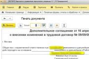 Напишу обработку или отчет 1C 62 - kwork.ru