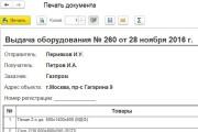 Напишу обработку или отчет 1C 58 - kwork.ru