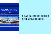 Создам продающий уникальный баннер или обложку для группы ВКонтакте 54 - kwork.ru