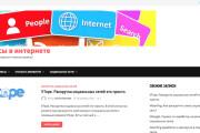 Создам сайт Блог на Wordpress 6 - kwork.ru