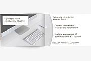 Разработаю Маркетинг Кит, для личных встреч и рассылки 306 - kwork.ru