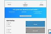 Вёрстка сайтов по доступной цене 318 - kwork.ru