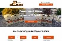 Создам простой сайт на Joomla 3 или Wordpress под ключ 125 - kwork.ru