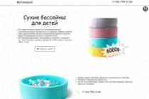 Создам простой сайт на Joomla 3 или Wordpress под ключ 87 - kwork.ru