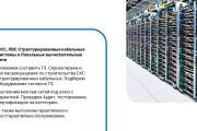 Красиво, стильно и оригинально оформлю презентацию 187 - kwork.ru