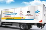 Разработаю дизайн наружной рекламы 126 - kwork.ru