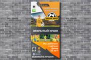 Яркий и заметный дизайн рекламы для широкоформатной печати 13 - kwork.ru