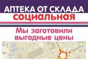 Разработаю рекламный макет для журнала, газеты 49 - kwork.ru