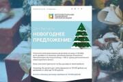 Html-письмо для E-mail рассылки 215 - kwork.ru