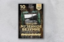 Разработаю дизайна постера, плаката, афиши 93 - kwork.ru