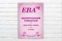 Разработаю дизайна постера, плаката, афиши 89 - kwork.ru