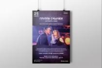 Разработаю дизайна постера, плаката, афиши 82 - kwork.ru