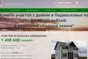 Скопирую одностраничный сайт, лендинг 97 - kwork.ru