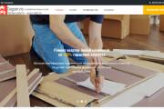 Скопирую одностраничный сайт, лендинг 94 - kwork.ru