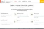 Скопирую одностраничный сайт, лендинг 93 - kwork.ru