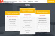 Скопирую одностраничный сайт, лендинг 92 - kwork.ru