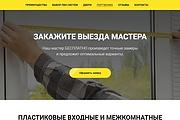 Создание сайта - Landing Page на Тильде 285 - kwork.ru