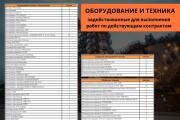 Стильный дизайн презентации 741 - kwork.ru
