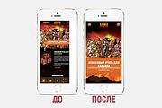 Адаптация сайта под все разрешения экранов и мобильные устройства 163 - kwork.ru