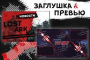 Шапка для Вашего YouTube канала 191 - kwork.ru