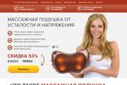 Копии двух лендингов из каталогов товарных CPA за 500 рублей 22 - kwork.ru
