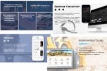 Создание презентации Power Point 36 - kwork.ru