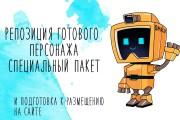 Нарисую CG персонажа 31 - kwork.ru