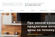 WordPress - натяжка с верстки HTML 38 - kwork.ru