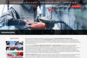 Создам сайт в CMS Joomla 7 - kwork.ru