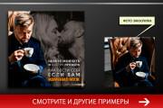 Баннер, который продаст. Креатив для соцсетей и сайтов. Идеи + 166 - kwork.ru