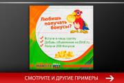 Баннер, который продаст. Креатив для соцсетей и сайтов. Идеи + 221 - kwork.ru