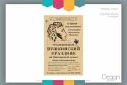 Дизайн - макет быстро и качественно 103 - kwork.ru