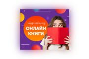 Сделаю качественный баннер 133 - kwork.ru
